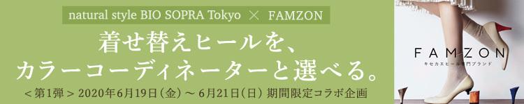 日本初のヒールの着せ替えができるシューズブランド「FAMZON」が、汐留に初めて登場。