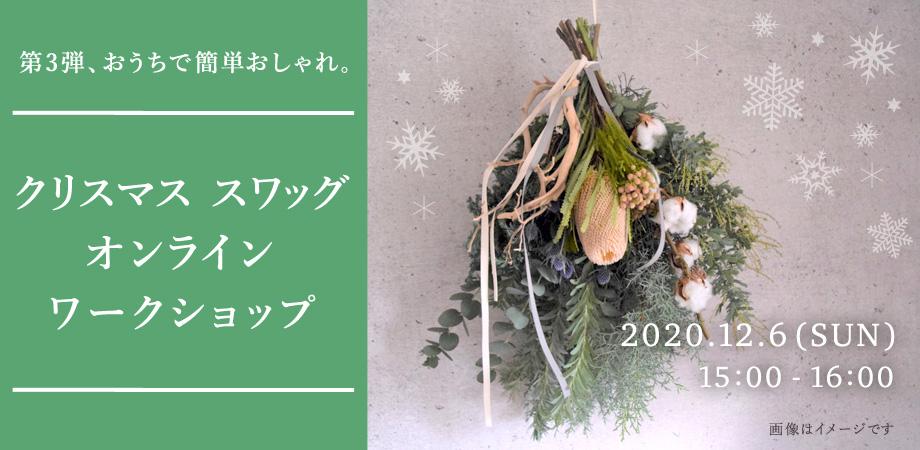 第3弾、おうちで簡単おしゃれ。クリスマススワッグ制作ワークショップ(オンライン)